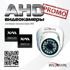 Линейка видеокамер AHD Promo на новых процессорах