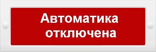 """Молния-12 Гранд """"Автоматика отключена"""""""