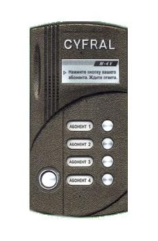 Цифрал М-4М/TV блок вызова