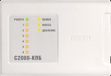 С2000-КПБ (без НДС)