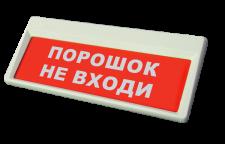 """СФЕРА ВЗ, компл.01 """"Порошок не входи"""" Световое табло, U-пит. =12-30В, 1Exem[ib]IIT4Х, IP65"""