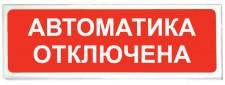 """СФЕРА ВЗ (компл.01) """"Автоматика отключена"""" Световое табло, U-пит. =12-30В, 120mA"""