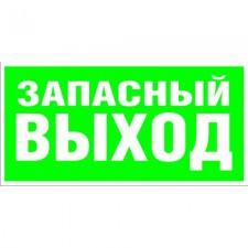Пластик Фотолюм. (Е-23) Указатель запасного выхода