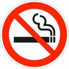 Знак-Плёнка (Р-01) Запрещается курить