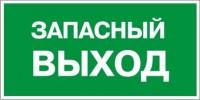 Знак-Плёнка (Е-23) Указатель запасного выхода