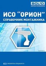 """Справочник монтажника ИСО """"Орион"""""""